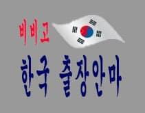 한국출장샵 한국출장안마 한국출장마사지 한국아가씨
